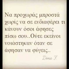 Straight forward minding my own business. Smart Quotes, Clever Quotes, Book Quotes, Me Quotes, Funny Quotes, Poetry Quotes, Perfection Quotes, Greek Words, Greek Quotes