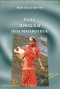 Η Νίκη Παπαγεωργίου, καθηγήτρια Κοινωνιολογίας της Θεολογικής Σχολής του Α.Π.Θ. αναπτύσσει τις σκέψεις, τις εμπειρίες και τις αναμνήσεις της από τα ταξίδια της στην Καλκούτα της Ινδίας. Το βιβλίο περιγράφει τον τρόπο ζωής και την καθημερινότητα των Ινδών σήμερα, στις πόλεις και την ύπαιθρο, συνδυάζοντας ανθρωπολογικές, ιστορικές και κοινωνιολογικές παρατηρήσεις, που επιχειρούν μία ολοκληρωμένη προσέγγιση της σημερινής κοινωνίας στην Ινδία.