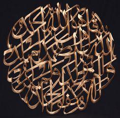 Al-Ikhlas Carvings
