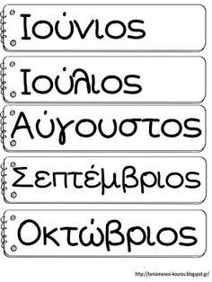Δραστηριότητες, παιδαγωγικό και εποπτικό υλικό για το Νηπιαγωγείο: Οργανώνοντες τις ρουτίνες της τάξης σε ένα τρίπτυχο Greek Language, Language Arts, Back To School, Kindergarten, Projects To Try, Teacher, Math Equations, Education, Learning