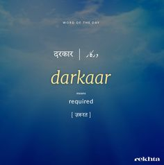 Darkaar hai aaj bhi teri nazar-e-inayat ki Urdu Words With Meaning, Urdu Love Words, Hindi Words, Hindi Quotes, Weird Words, Rare Words, One Word Quotes, Dictionary Words, Poetic Words