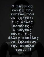 !!! Unique Quotes, Inspirational Quotes, Woman Quotes, Life Quotes, Greek Quotes, So True, Deep Thoughts, True Stories, Cool Words