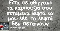 Funny Greek Quotes, Sarcastic Quotes, Funny Quotes, Funny Statuses, Funny Phrases, Funny Bunnies, Have A Laugh, True Words, Laugh Out Loud