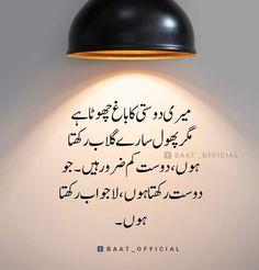 Iqbal Poetry, Sufi Poetry, Love Poetry Urdu, Dosti Quotes, Urdu Quotes, Qoutes, Regret Quotes, Islamic Messages, Art Logo