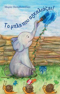 """Διαγωνισμός από τις Εκδόσεις Συμμετρία για το βιβλίο της Μαρίας Παπαδοπούλου """"Το μπλε που αγκαλιάζει"""" Special Education, Winnie The Pooh, Smurfs, Disney Characters, Fictional Characters, Activities, Baseball Cards, Books, Giveaway"""