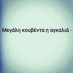 Na xereis Se agapw poly 💖 Old Quotes, Lyric Quotes, Wisdom Quotes, Quotes To Live By, Life Quotes, Greek Love Quotes, Favorite Quotes, Best Quotes, Life Motto
