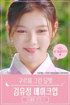 韓国でヒット中のドラマ「雲が描いた月明かり」で主演のキム・ユジョンが使用しているコスメをまとめてご紹介します♡