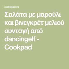 Σαλάτα με μαρούλι και βινεγκρέτ μελιού συνταγή από dancingelf - Cookpad Kai, Hue