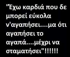 Greek Words, Greek Quotes, Qoutes, Lyrics, Letters, Thoughts, Feelings, Sayings, My Life