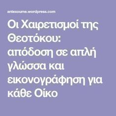 Orthodox Christianity, Prayer Book, Interesting Reads, Greek Quotes, Wise Words, Believe, Prayers, Religion, Spirituality
