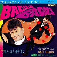 林家三平 Hayashiya Sanpei - バチ・バチ / ヨシコと歩けば (1968)