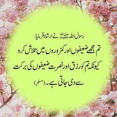 Image may contain: text Best Islamic Quotes, Islamic Phrases, Beautiful Islamic Quotes, Islamic Messages, Islamic Inspirational Quotes, Islamic Qoutes, Islamic Dua, Prophet Muhammad Quotes, Hadith Quotes