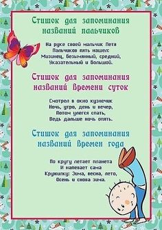 (62) Одноклассники Kids And Parenting, Parenting Hacks, 4 Year Old Activities, Learn Russian, Kids Zone, Baby Learning, Business For Kids, Rubrics, Kids Education