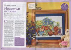 Gallery.ru / Фото #5 - FormulaРукоделия 04(04) 2009 - tymannost