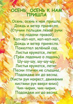 Alphabet Templates, Kids And Parenting, Kindergarten, Preschool, Language, Album, Poems For Children, School, Seasons Of The Year