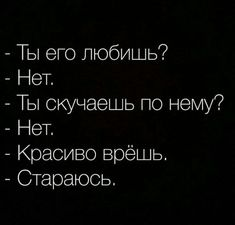 Лучший сервис по раскрутке аккаунта в instagram. Жми!!! #onthetop #instagram My Mind Quotes, Babe Quotes, True Love Quotes, Text Quotes, Words Quotes, Smart Humor, Instagram Captions For Friends, Hello Memes, Russian Quotes