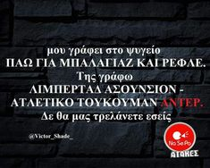 Funny Greek Quotes, Funny Quotes, Just For Laughs, Funny Images, Laugh Out Loud, Sarcasm, Wise Words, Kai, Jokes