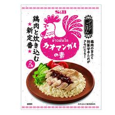 アジアごはん <カオマンガイの素> - 食@新製品 - 『新製品』から食の今と明日を見る!