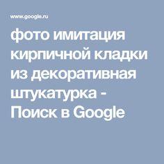 фото имитация кирпичной кладки из декоративная штукатурка - Поиск в Google