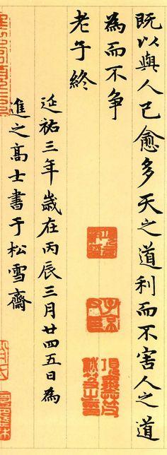 35 元朝 | 赵孟頫 | 道德经