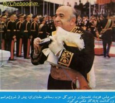 RIP, Mr. HOVAIDA . Late prime minister of IRAN. Iran Pictures, Old Pictures, King Of Persia, Iranian Actors, Pahlavi Dynasty, Social Transformation, The Shah Of Iran, Ancient Persian, Persian Pattern