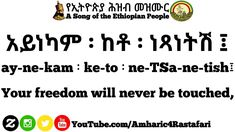 Ethiopian People, Your Freedom, National Anthem, Songs, God, Dios, Song Books, Music, The Lord