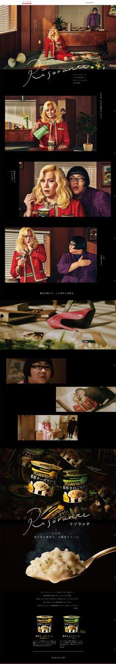 ポッカサッポロフード様の「カップ入りリゾット+「Risorante」」のランディングページ(LP)シンプル系|レトルト・インスタント