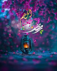 from @33islami -  #اللهم_بلغنا_رمضان_لا_فاقدين_ولا_مفقودين Mobile Wallpaper, Wallpaper Backgrounds, Ramadan Karim, Eid Mubarek, Ramadan Background, Quran Wallpaper, Fantastic Wallpapers, Ramadan Lantern, Minimal Wallpaper
