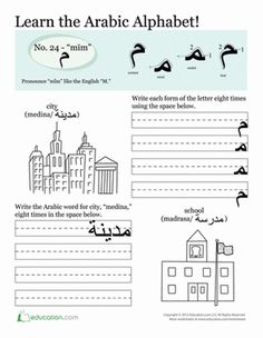 Third Grade Arabic Foreign Language Worksheets: Learn Arabic Letters: mīm
