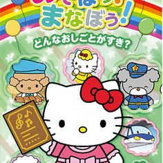 Sound Words, Hello Kitty, Snoopy, Music, Youtube, Life, Fictional Characters, Musica, Musik