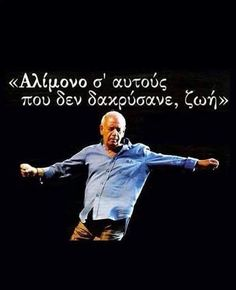 Song Quotes, Music Quotes, Song Lyrics, Music Is My Escape, Greek Music, Amazing Songs, Greek Quotes, Just Love, True Stories