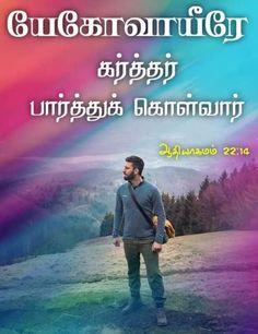Tamil Bible Words, Prayer Quotes, Verses, Prayers, Mindfulness, Scriptures, Prayer, Beans, Lyrics