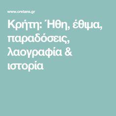 Κρήτη: Ήθη, έθιμα, παραδόσεις, λαογραφία & ιστορία