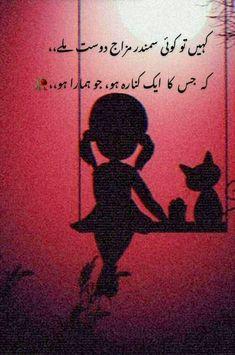 Love Quotes In Urdu, Poetry Quotes In Urdu, Urdu Love Words, Best Urdu Poetry Images, Love Poetry Urdu, Islamic Love Quotes, My Poetry, Urdu Quotes, Qoutes