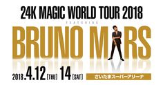 [ブルーノ・マーズ] BRUNO MARS 24K MAGIC WORLD TOUR 2018 来日公演特設サイト