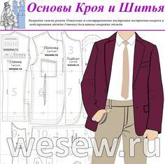 Выкройка школьного пиджака для мальчика 9-10-11 лет