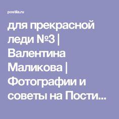 для прекрасной леди №3 | Валентина Маликова | Фотографии и советы на Постиле | Постила
