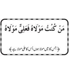 Page # 018 Complete Book: Ailan.e.Ghadeer --- Written By: Shaykh-ul-Islam Dr. Muhammad Tahir-ul-Qadri