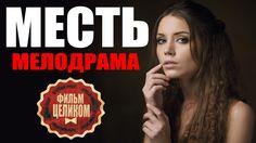 МЕСТЬ 2016 Русские мелодрамы 2016 новинки HD 1080P