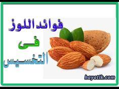 اللوز للتخسيس رجيم صحي فوائد اللوز اكلات للرجيم اللوز للتسمين Almond Food