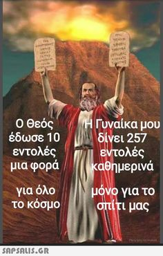 Greek Quotes, Funny Photos, Lol, Life Quotes, Humor, Movie Posters, Movies, Dreams, Films