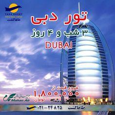 تور دبی ۳ شب و ۴ روز پرواز هواپیمایی ماهان اطلاعات بیشتر:۰۲۱۲۴۸۲۵ www.tahagasht.com
