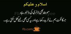السلام عليكم و رحمتہ اللّہ  #چائےوالا  #Chaaayee #Tea #quotes #Urdu #چائےوالا #چائے http://Fb.com/Chaaayee