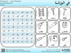 About arabic letters printables on pinterest arabic alphabet word