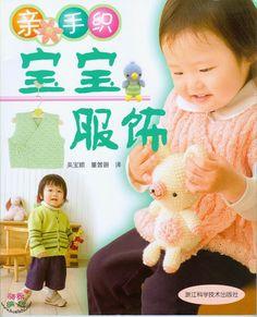 親手織寶寶服飾 - aew Suntaree - Álbuns da web do Picasa