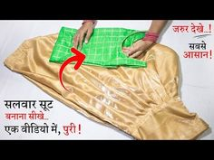 Today in this Tutorial You Learn Salwar Suit Cutting and Stitching in Hindi Step by Step Cutting and Stitching of Salwar Suit in Very Easy and Simple Steps w. Salwar Dress, Patiala Salwar, Salwar Suits, Kurti, Stitching, Gym Shorts Womens, This Or That Questions, Youtube, Costura