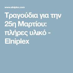 Τραγούδια για την 25η Μαρτίου: πλήρες υλικό - Elniplex