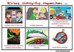Το νέο νηπιαγωγείο που ονειρεύομαι : Λίστες αναφοράς για την κυκλοφοριακή αγωγή Special Education, Back To School, Activities For Kids, Transportation, Kindergarten, Comics, Children, Blog, Crafts