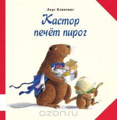 Ozon.ru - Книги | Кастор печет пирог | Ларс Клинтинг | Castor bakar | | Купить книги: интернет-магазин / ISBN 978-5-00041-098-1