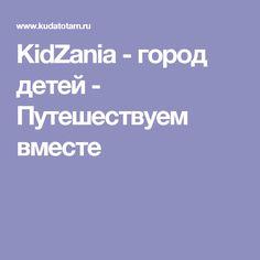 KidZania - город детей - Путешествуем вместе